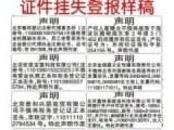 北京日报证件遗失声明登报电话