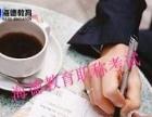 邯郸海德教育职称英语零基础过关