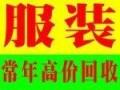 北京周边库存布料回收,布料回收