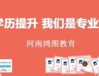 2018郑大远程教育报名