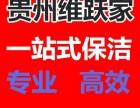 贵州维跃家,贵阳专业保洁清洗 贵阳高端家庭保洁 贵阳开荒保洁