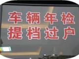 西安车辆年审代办