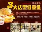 炸鸡汉堡加盟,10几个系列,100余种产品月入6万