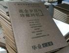 清远数码快印公司画册印刷投标书装钉名片印刷