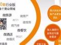 【微信小程序火热办理】加盟官网/加盟费用/项目详情