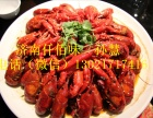莱芜学习小龙虾技术去哪里仟佰味小龙虾技术加盟配方教学