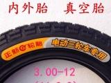 正新电动车轮胎3.00-12 电动三轮车