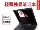 游戏+办公电脑+笔记本出售650起低价出售