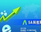 5A科技网站建设 VI设计 app定制开发