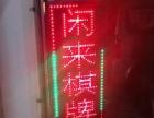 棋牌室led广告灯箱九成新装让