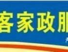 临沧达客家政服务有限公司