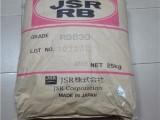 雾化 哑光剂TPE 日本JSR RB830 高透明 增韧改性