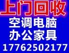武汉电器空调回收 二手电脑回收 办公家具回收上门回收快