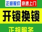 广州各区24小时上门开锁 换锁 修锁 工商注册 公安备案