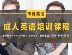 北京韦博成人英语培训课程-北京想学网