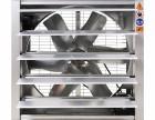 负压风机 工业排气扇 环保空调工业排气扇通风降温设备厂家批发