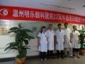 温州明乐眼科医院