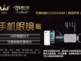 爱大爱手机眼镜大庆市招代理商加盟,产品究竟怎样