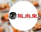 阪尚皇韩式自助餐厅加盟费多少钱/自助涮烤一体加盟