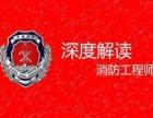 沈阳注册消防工程师培训费