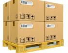 连云港开发区瓦楞纸箱厂直销定制价格低质量好出货快送货上门
