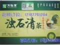 浊石清茶是不是真的那么好(真实效果+靠谱么)图/新闻报道