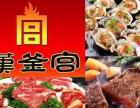 汉釜宫烤肉加盟费多少钱/烤肉加盟