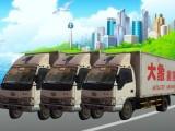 吉林市搬家公司百姓-大象搬家公司