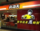 中式快餐加盟费用 中式快餐连锁店 加盟中式快餐店