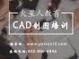 北京CAD制图培训课程-CAD制图培训-想学网