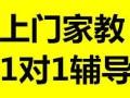 闽南师范大学家教中心-小学、初中、高中语数英辅导