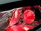 [乐圣车灯升级]雪佛兰科鲁兹升级Q5双光透镜加红色恶魔眼