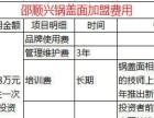开一个面馆费用是多少 邵顺兴锅盖面加盟成本低收入高