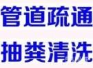 绍兴袍江管道疏通 滨海管道疏通抽化粪池