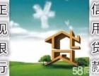 长沙房贷 住房抵押贷款 住房装修贷款 有房就可以贷款