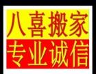 南京八喜搬家 居民 公司 学校 工厂搬家等