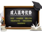 2018济宁成人高考入学时间和报名手续