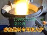 高旺节能环保醇基燃料猛火炉批发价500元一台