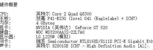 (急)英特尔4核4G内存独显台式机