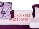 上海供应组合沙发,酒店椅子套,足浴养生沙发定做沙发套椅子套订做
