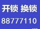 北京开锁 密码锁 修锁 15分钟上门换锁 保险柜 汽车锁