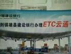 高速ETC免费办理