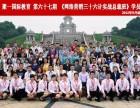 杭州临平淘宝实操培训班开课啦! 聚一国际教育
