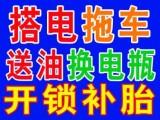 全上海市24h拖车.搭电.换胎.送油.快修等汽车道路救援