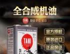 日本TANI机油