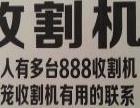 多台888水稻收割机寻地主