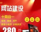 APP开发 千元起 高端行业营销网站880元全包