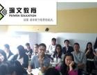 昆明泰语培训 昆明泰语培训机构 佩文教育
