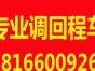 烟台专业调回程车大件运输物流公司货运部信息部配货站