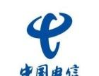 【中国电信】足不出户 全扬州电信宽带办理光纤宽带